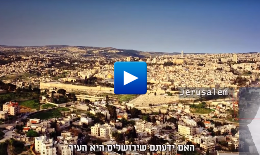 Welcome to Israel 2016 – the most beautiful country in the Middle East!